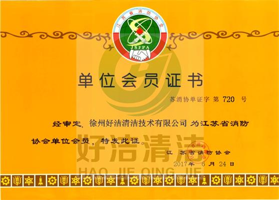 江苏省消防协会单位会员