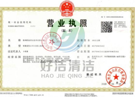 徐州好洁清洁技术有限公司营业执照