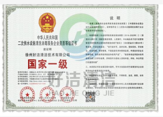 二次供水设施清洗消毒服务企业资质等级证书