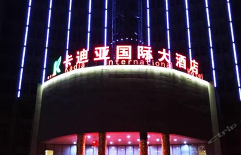 徐州卡地亚国际大酒店