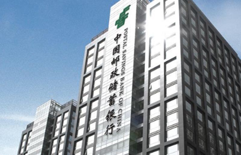 徐州邮政储蓄银行总部