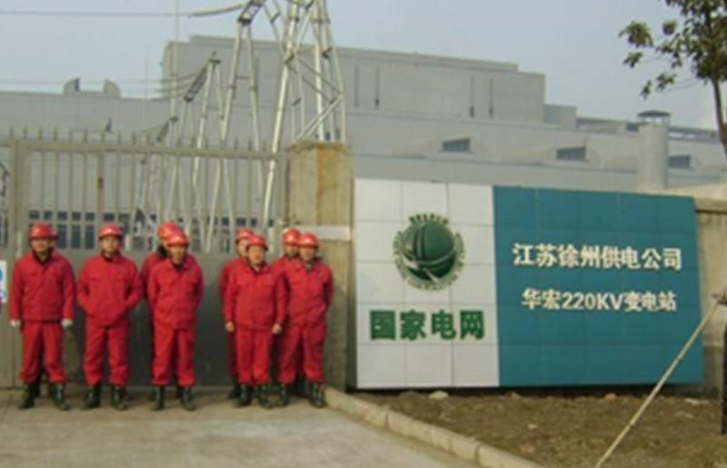 国家电网徐州供电公司