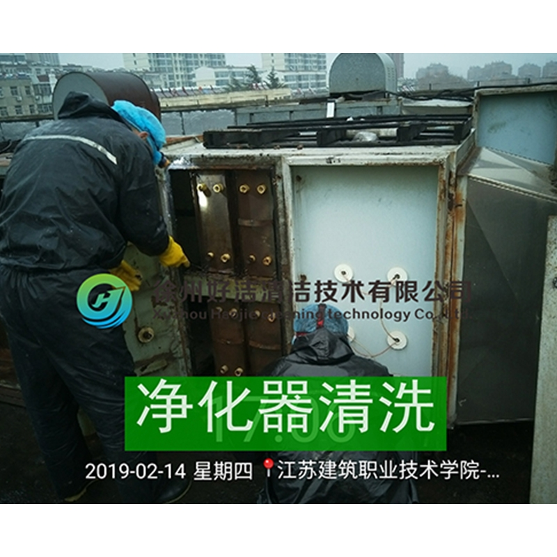 净化器清洗